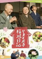 Yamato Amadera Shojin Nikki (DVD) (Japan Version)