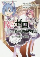 ri zero kara hajimeru isekai seikatsu dainishiyou yashiki no bitsugu gangan komitsukusu gan gan 48561 04