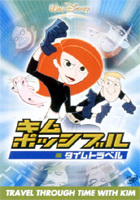 KIM POSSIBLE : A SITCH IN TIME (Japan Version)