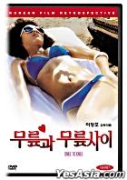 膝と膝の間 (韓国版)