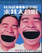 林海峰...是但噏求其大合唱 (Blu-ray) (香港版)