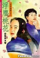 FU CHEN TAO HUA