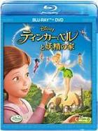Tinker Bell and the Great Fairy Rescue (Blu-ray + DVD) (Japan Version)