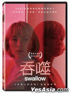 Swallow (2019) (DVD) (Taiwan Version)