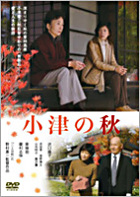 OZU NO AKI (Japan Version)