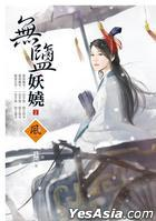 Wen Chuang Feng 060 -  Wu Yan Yao Rao 2