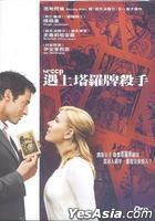 Scoop (DVD) (Hong Kong Version)