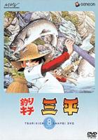 TSURIKICHI SANPEI DISC 8 (Japan Version)