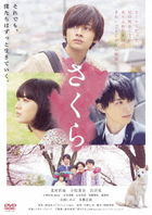 Sakura (DVD) (Japan Version)