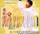 Xiang Xing Quan Xi Lie - Long Quan (VCD) (China Version)