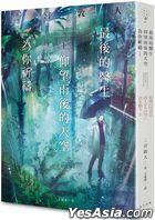 Zui Hou De Yi Sheng Yang Wang Yu Hou De Tian Kong Wei Ni Qi Dao ( Shang )