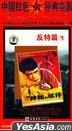 Zhong Guo Hong Se Jing Dian Dian Ying - Fan Te Pian 4 (H-DVD) (China Version)