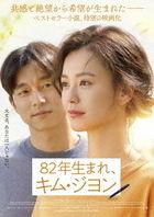Kim Ji-Young, Born 1982 (Blu-ray) (Japan Version)