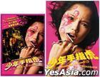 少年手指虎 (DVD+寫真集) (中英文字幕) (台灣版)