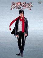 Kurosagi The Movie (DVD) (Special Edition) (Japan Version)