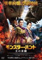 Monster Hunt 2 (DVD) (Japan Version)