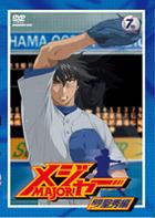 Major - Hisho! Seisyu Hen (DVD) (Vol.7) (Japan Version)
