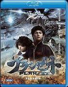 Planzet (Blu-ray) (English Subtitled) (Japan Version)