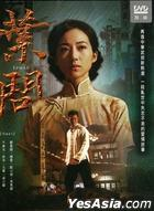 Ip Man (2013) (DVD) (Ep. 26-50) (End) (Taiwan Version)
