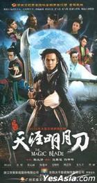 天涯明月刀 (2012) (DVD) (完) (中國版)