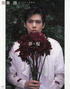Kato Sho First Photobook 'Yume, Utsutsu'