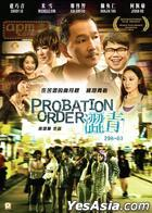 Probation Order (2014) (DVD) (Hong Kong Version)