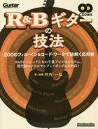 R&B Gitar no Gihou 200 no Fill-In & chord work de Himotoku Ouyoujutsu