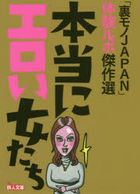 hontou ni eroi onnatachi uramono jiyapan taiken rupo ketsusakusen uramono JAPAN taiken rupo ketsusakusen tetsujin bunko