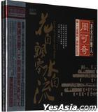 Love Of Flower And Water (Vinyl CD) (China Version)