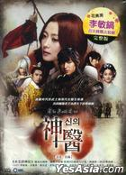 The Great Doctor (DVD) (End) (Multi-audio) (SBS TV Drama) (Taiwan Version)