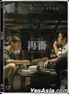 New Trial (2017) (DVD) (Hong Kong Version)