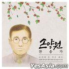 Son Yang Won - Son Yang Won Hymn