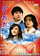 Gone With The Cloud (DVD) (English Subtitled) (Taiwan Version)