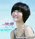 藍色巧克力 影音版 (CD + DVD) (中国版)