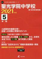 seikou gakuin chiyuugatsukou 5 nenkan niyuushi keikou o 2021 chiyuugakubetsu niyuushi kako mondai shiri zu O 11