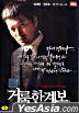 Righteous Ties (DVD) (Korea Version)