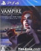 Vampire: The Masquerade Coteries of New York (Japan Version)