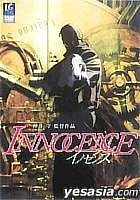 攻殼機動隊 2 : INNOCENCE (Standard Version)(日本版)