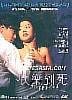 Happy End (Hong Kong Version)