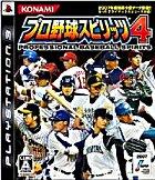 职业棒球 Spirit 4 (日本版)