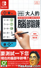 Dr. Kawashima's Brain Training for Nintendo Switch (Asian Chinese Version)
