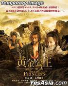 The Hidden Fortress: The Last Princess (VCD) (Hong Kong Version)