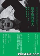 Di Zhong Hai De Chun Tian