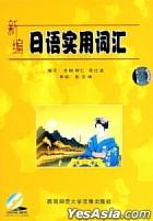 Xin Bian Ri Yu Shi Yong Ci Hui (China Version)
