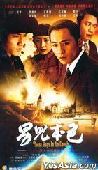 Those Days In An Epoch (H-DVD) (End) (China Version)