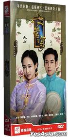 Jade (2017) (H-DVD) (Ep. 1-43) (End) (China Version)