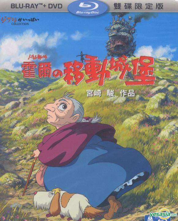 Yesasia Howl S Moving Castle 2004 Blu Ray Dvd Taiwan Version Blu Ray Miyazaki Hayao Deltamac Taiwan Co Ltd Tw Anime In Chinese Free Shipping
