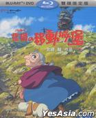 Howl's Moving Castle (2004) (Blu-ray + DVD) (Taiwan Version)