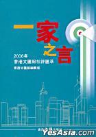 一家之言 - 二零零六年香港文匯報社評匯率