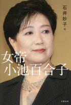 jiyotei koike yuriko